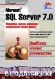 SQL Server 7.0 Разработка приложений \
